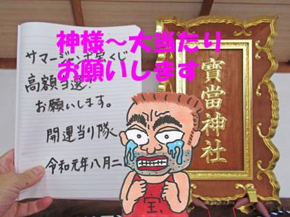 ジャンボ 宝くじ サマー 2019