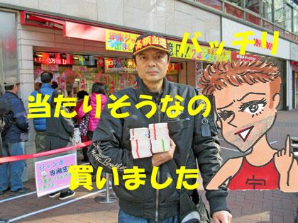 宝くじ 当選 番号 2020 ジャンボ